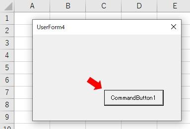 ボタンでユーザーフォームを閉じる