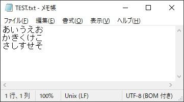 BOM付きUTF-8形式ファイル