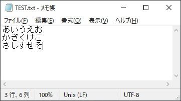 UTF-8形式のテキストファイル