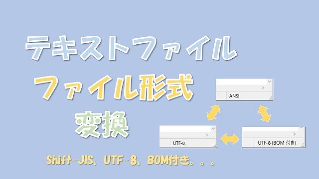 【VBA】ファイル形式の変換【UTF-8・Shift-JIS・BOM付き】