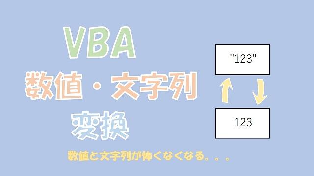 【VBA】文字列を数値に変換、数値を文字列に変換【ValとCStr】