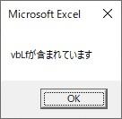 セル内で改行した場合の改行コードが「vbLf」かを確認した結果