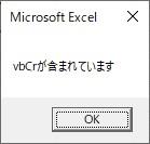 改行コード「vbCr」が残っているかを判定した結果