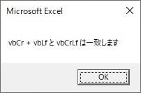vbCrとvbLfがvbCrLfと同じかを確認した結果