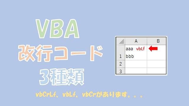 【VBA】改行コードを使う【vbCrLf、vbLf、vbCrがあります】