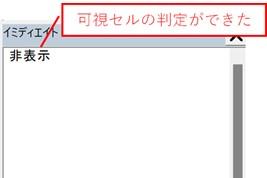 3行目と3列目を非表示にした表