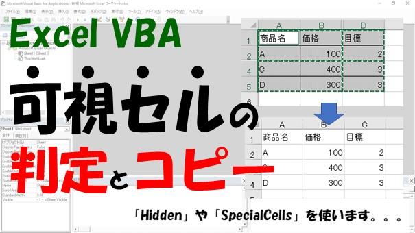 【VBA】可視セルの判定、コピー、貼り付け【SpecialCellsとオートフィルタ】