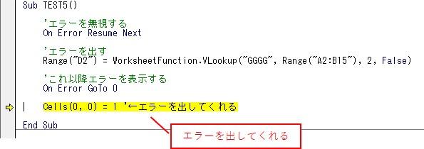 「On Error Goto 0」でリセットしてエラーを検出できるようにする