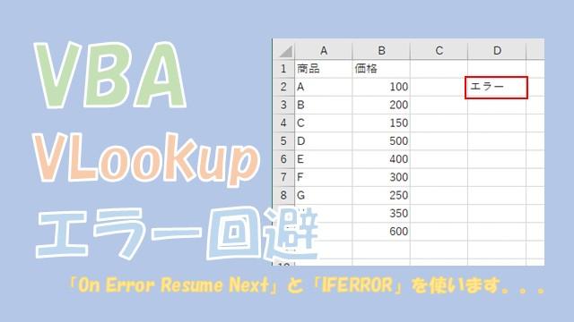 【VBA】VLookupのエラーを回避する【On Error Resume NextかIFERRORを使う】