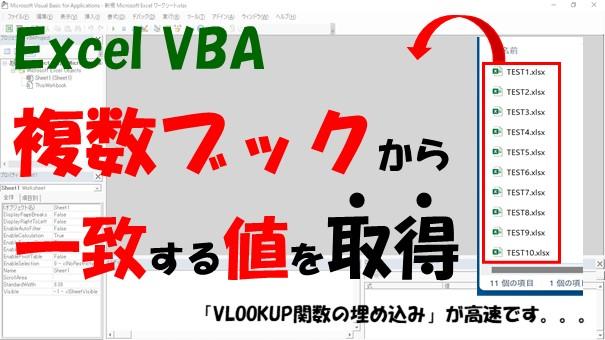 【VBA】VLookupで別ブックを参照する【Workbooksを使います】