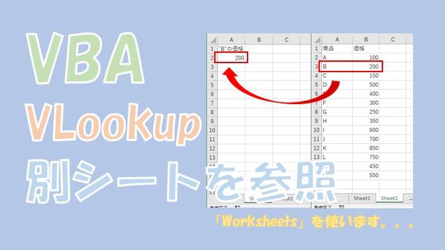 【VBA】VLookupで別シートを参照する【Worksheetsを使います】