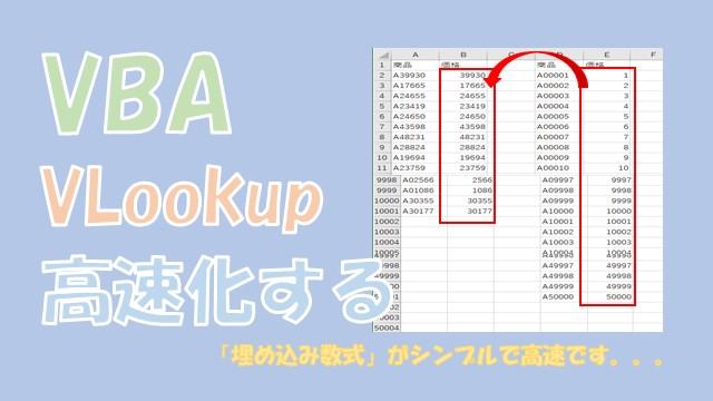 【VBA】VLookUpを高速化する【埋め込み数式がシンプルで高速です】