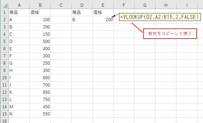 数式をコピーすると簡単