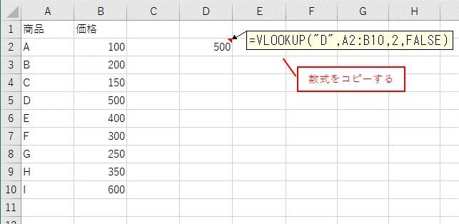 数式をコピーして使うと簡単