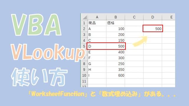 【VBA】VLookup関数の使い方【WorksheetFunctionと埋め込み数式がある】