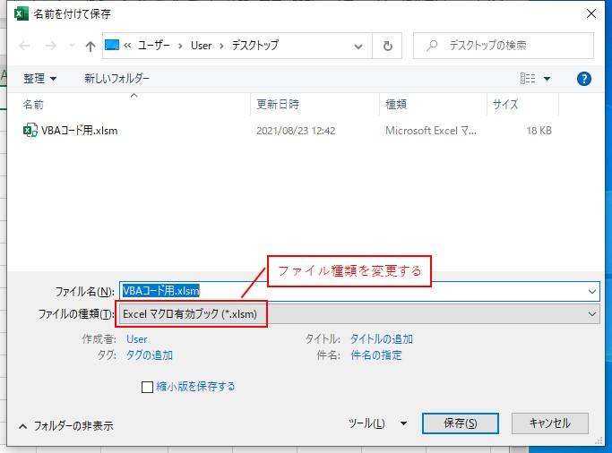 名前を付けて保存の画面で、「ファイル種類」を変更します