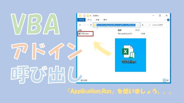 【VBA】アドインを呼び出し【Application.Runで実行する】