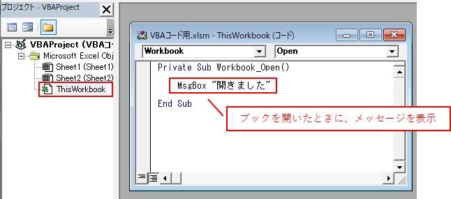 ブックを開いたときに、メッセージを表示するVBAコードです