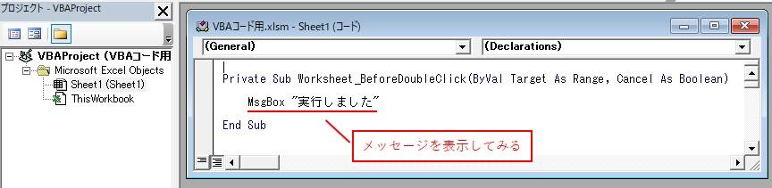 ダブルクリック時にメッセージを表示するVBAコードです
