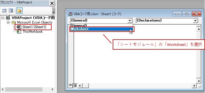 「シートモジュール」で「Worksheet」を選択します