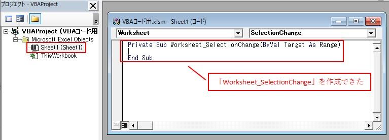 「Worksheet_SelectionChange」を作成できました