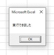 「Ctrl + e」を押すとマクロを実行できます