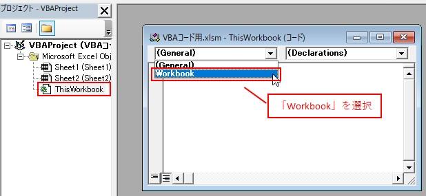 「ブックモジュール」で「Workbook」を選択します