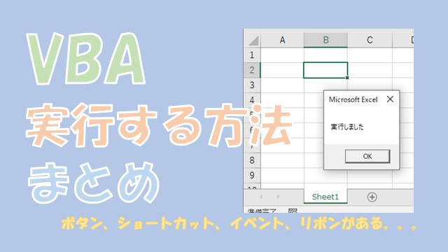 【VBA】実行する4つの方法【ボタン、ショートカット、イベント、リボンに登録】