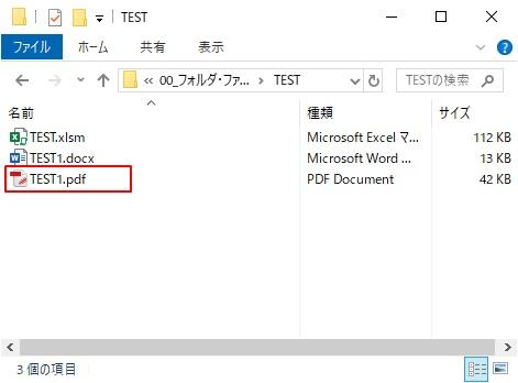 WordファイルをPDFへ変換した結果