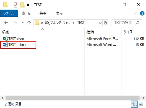 PDFへ変換するWordファイル