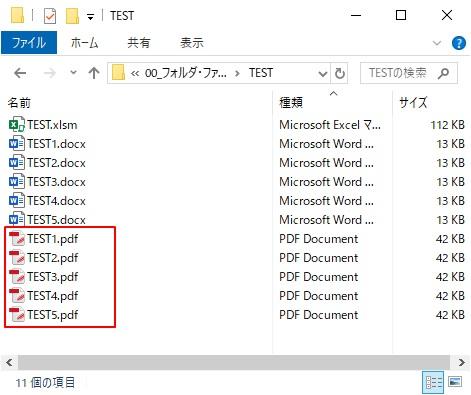 複数WordファイルをPDFへ変換した結果
