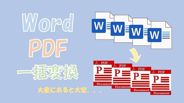 【Excel VBA】WordをPDFへ変換する方法【一括で変換できます】