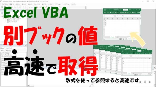 【VBA】別ブックを参照する【Workbooks.Openもしくは数式を使う】