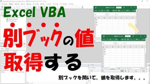 【VBA】別ブックのセルの値を取得【Workbooksを使います】