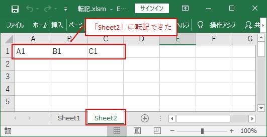 Sheet2に値を転記する