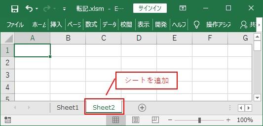 Sheet2が追加される