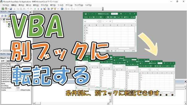 【VBA】別ブックや別シートに条件別で転記【WorksheetsとWorkbooksを使う】