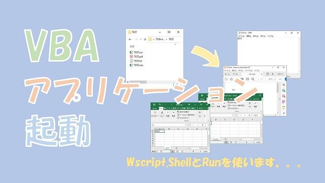 【VBA】別アプリケーションを起動【Wscript.ShellのRunを使う】