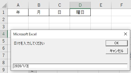 InputBoxが表示されるので日付を入力する