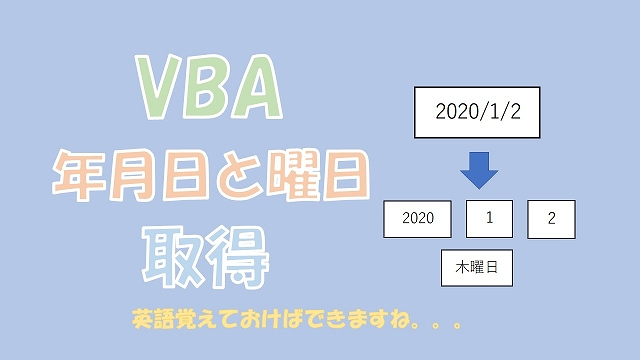 【VBA】日付から年月日と曜日を取得【Year、Month、Day、WeedkDay】