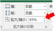 印刷範囲の拡大/縮小の値を、85%に設定