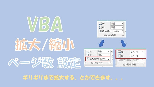 【VBA】拡大縮小とページ数の印刷設定【ZoomやFitToPagesWideを使う】