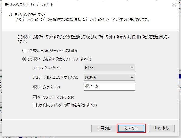 ファイルシステムなどを選択して次へをクリック