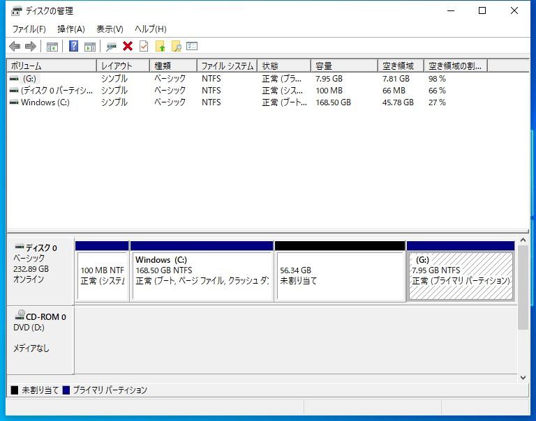 ディスクの管理の画面が表示される