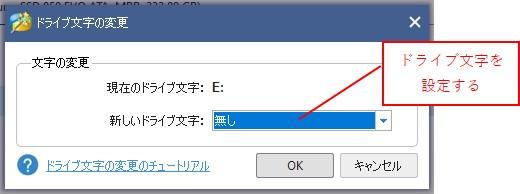 ドライブ文字の変更の画面が表示される