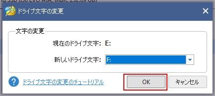 ドライブ文字をFに設定してOKをクリック