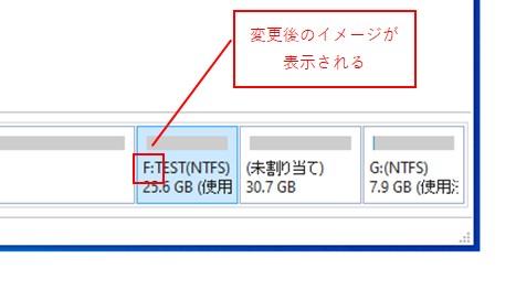ドライブ文字を「F」に変更したイメージが表示される2