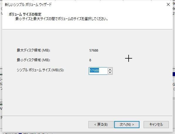 新しいシンプルボリュームウィザードのサイズを設定する画面が表示される