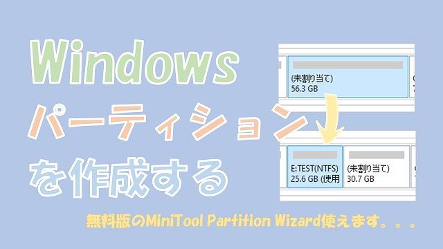 Windowsでパーティションを作成【MiniTool Partition Wizardを使う】