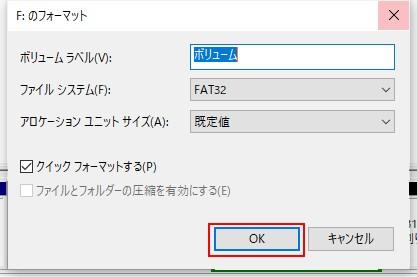 フォーマット後のラベルやファイルシステムはそのままの値で「OK」をクリック